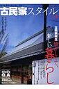 古民家スタイル(no.4)