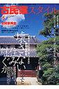古民家スタイル(no.5)
