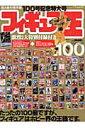 フィギュア王(no.100)