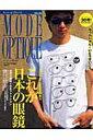 モード・オプティーク(vol.30) これが日本の眼鏡 (ワールド・ムック)
