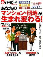 あなたのマンション・団地が生まれ変わる!(2017)