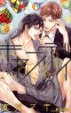 キャンディ (Cross novels) [ 真式マキ ]