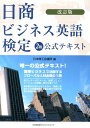 日商ビジネス英語検定2級公式テキスト改訂版 [ 日本商工会議所 ]