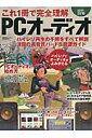 これ1冊で完全理解PCオーディオ(2015-2016) (日経BPパソコンベストムック)