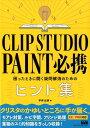 CLIP STUDIO PAINT必携 困ったときに開く疑問解消のためのヒント集 [ 平井太郎 ]