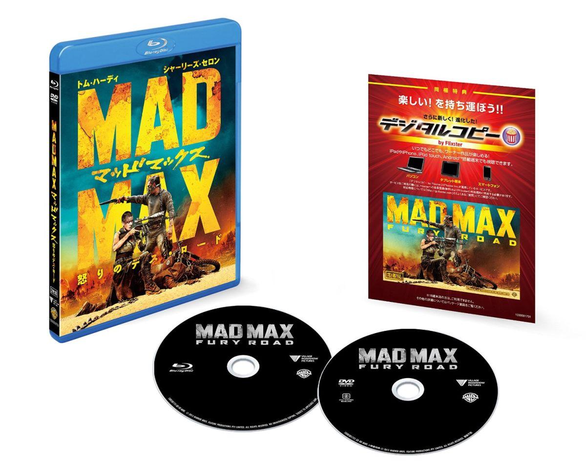 マッドマックス 怒りのデス・ロード ブルーレイ&DVDセット(2枚組/デジタルコピー付) …...:book:17590512
