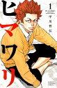 ヒマワリ(1) (少年チャンピオンコミックス) [ 平川哲弘 ]