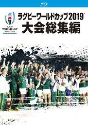 <strong>ラグビーワールドカップ</strong><strong>2019</strong> 大会総集編 Blu-ray BOX【Blu-ray】 [ マイケル・フーパー ]