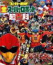 決定版 スーパー戦隊 全スーパーロボット超百科 (テレビマガジンデラックス) [ 講談社 ]
