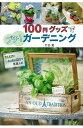 100円グッズでプチ!ガーデニング 竹田薫