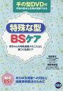 特殊な型BSケア 手の型DVD付 [ 寺田恵子 ]