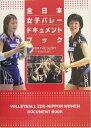 全日本女子バレードキュメントブック