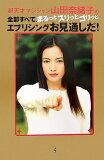 超天才マジシャン山田奈緒子の全部すべて、まるっとスリっとゴリっとエブリシングお見