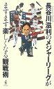 長谷川滋利のメジャーリーグがますます楽しくなる観戦術