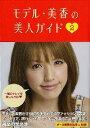 モデル・美香の美人ガイド(2)