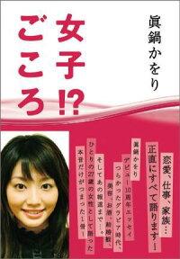 眞鍋かをり、初の語り下ろしエッセー「女子!?ごころ」(ワニブックス、1260円)が発売