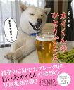 しゃべる犬カイくんのひとりごと(2)