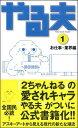 【送料無料】やる夫(volume 1(お仕事・業界)