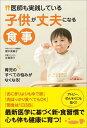 【送料無料】医師も実践している子供が丈夫になる食事 [ 櫻本美輪子 ]