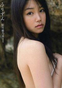 Ayukawa Honoka - Urizun, Photobook with DVD