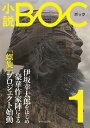 小説BOC(1(2016年春)) つながる文芸誌