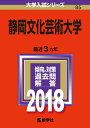 静岡文化芸術大学(2018) (大学入試シリーズ)