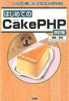はじめてのCakePHP改訂版
