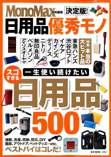 決定版!日用品優秀モノ (e-MOOK MonoMax特別編集)