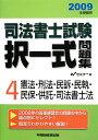 司法書士試験択一式問題集(2009年受験用)
