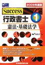 Success行政書士(2009年度版 1)