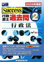 Success行政書士過去問(2009年度版 2)