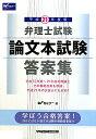 弁理士試験論文本試験答案集(平成21年度版)