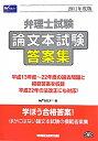 【送料無料】弁理士試験論文本試験答案集(2011年度版)