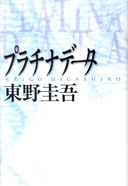 プラチナデータ [ 東野圭吾 ]...:book:13699592