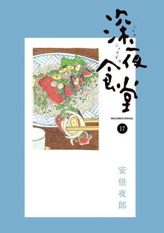 深夜食堂 17 (ビッグ コミックス〔スペシャル〕) [ 安倍 夜郎 ]