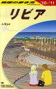 地球の歩き方(E 11(2010〜2011年) リビア [ ダイヤモンド・ビッグ社 ]