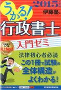 【ポイント5倍】【定番】<br />うかる!行政書士入門ゼミ(2015年度版)