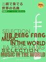 賈鵬芳(ジャー・パンファン)セレクション 二胡で奏でる世界の名曲