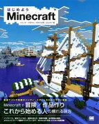 �Ϥ���褦Minecraft