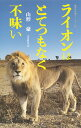 ライオンはとてつもなく不味い ヴィジュアル版 [ 山形 豪 ]