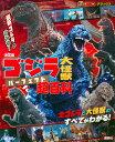 決定版 ゴジラ 大怪獣 パーフェクト超百科 [ 講談社 ]