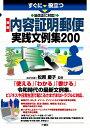 すぐに役立つ 法改正に対応! 最新 内容証明郵便実践文例集200 松岡慶子