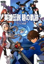 英雄伝説碧の軌跡ザ・コンプリートガイド
