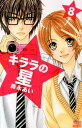 キララの星(8) (別冊フレンドKC) [ 森永あい ]