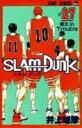 SLAM DUNK(#27) 湘北in trouble (ジ...