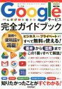 Googleサービス完全ガイドブック これ一冊で全部わかる! [ リンクアップ ]