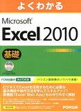 よくわかるMicrosoft Excel 2010基礎 [ 富士通エフ・オー・エム ]