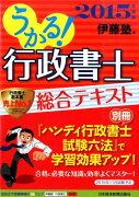 【ポイント5倍】【定番】<br />うかる!行政書士総合テキスト(2015年度版)