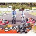 斎賀・浪川のDriver's High!!DJCD 3rd. DRIVE(豪華盤)(CD+DVD) [ (ラジオCD) ]