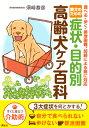 愛犬のための 症状・目的別 高齢犬ケア百科 食べる・歩く・排泄困難、加齢による病